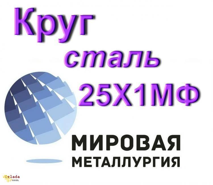 Круг сталь 25Х1МФ купить цена - фото