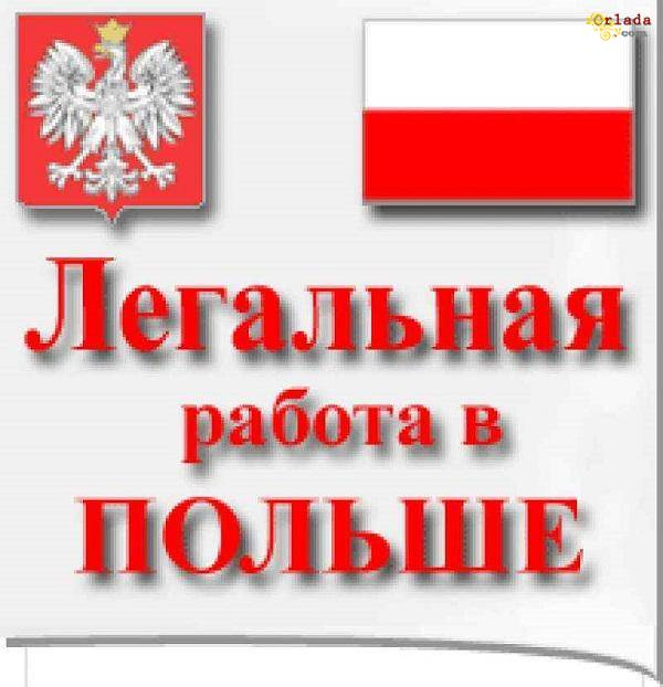 Робота в ПОЛЬЩІ. Бесплатные вакансии для Украинцев. Легальная «Работа в Польше» Workbalanc - фото