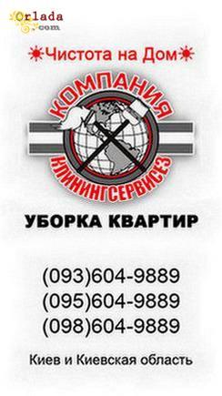 Уборка 3 комнатных квартир Киев - фото