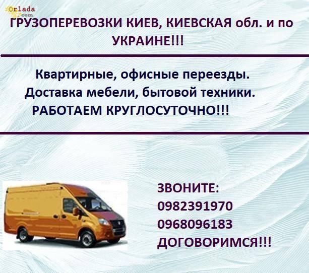 Грузоперевозки. Киев - Винница,  Кропивницкий, Днепр, Черкассы - фото