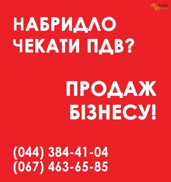 Продаж ТОВ з ПДВ та ліцензіями Одеса - фото