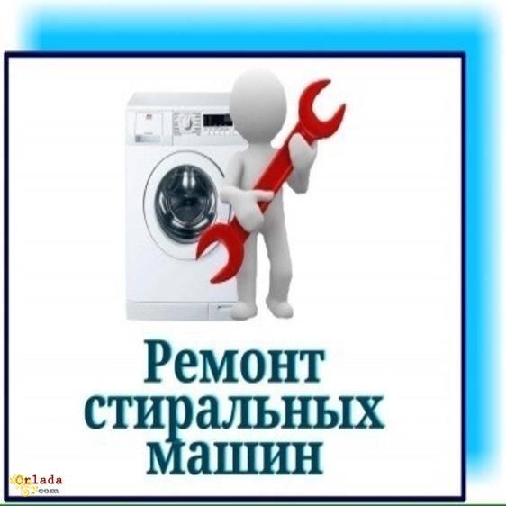 Ремонт стиральных машин. Одесса. Скупка б/у стиральных машин. Одесса.  . - фото