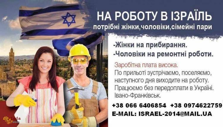 На работу в Израиль нужны мужчины, женщины, семейные пары. - фото