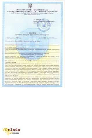 Получение разрешительной документации. Сертификаты УКРСЕПРО. Высновки СЕС. - фото