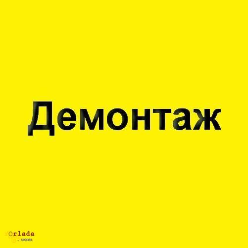 Вывоз мусора, демонтаж и демонтажные работы. Киев - фото