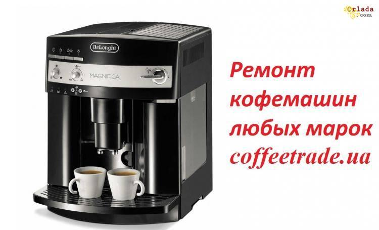 Ремонт кофемашин Delonghi, Saeco, Melitta, Phillips в Киеве - фото