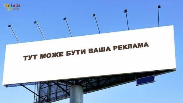 Размещение рекламы на щитах, видеобордах по Украине - фото