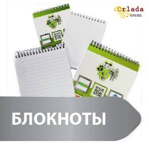 Блокноты с Вашим лого. Печать блокнотов в Киеве. - фото
