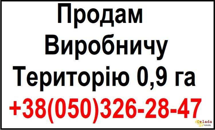 Купить производственное помещение. Продам виробничу територію 0,9 га в Києві, Оболонь - фото