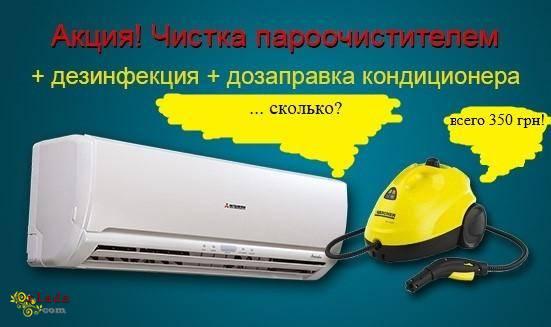 Кондиционеры – сервис, ремонт, продажа, монтаж. Киев и Киевская область - фото