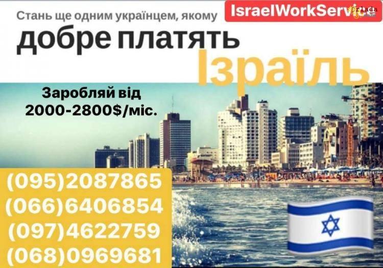 Робота в Ізраїлі без передоплат в Україні - фото
