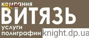 Услуги полиграфии от Витязь полиграфия - фото