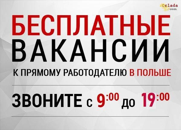 ➿  Работа в Польше для Украинцев |ЗП 25000-50000 грн - фото