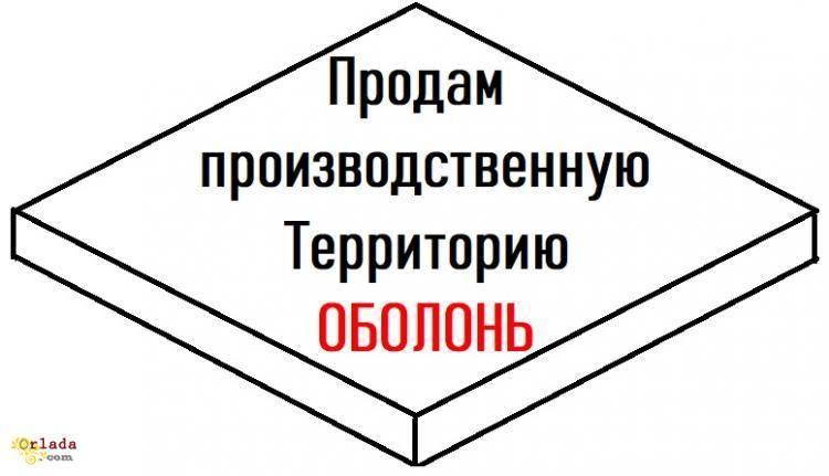 ➜ ПРОДАМ Виробничу ТЕРИТОРІЮ 0,9 га Київ. (Оболонь) - фото