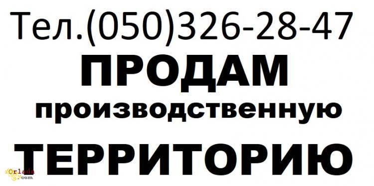 ПРОДАМ Виробничу ТЕРИТОРІЮ 0,9 га Київ. (Оболонь) - фото
