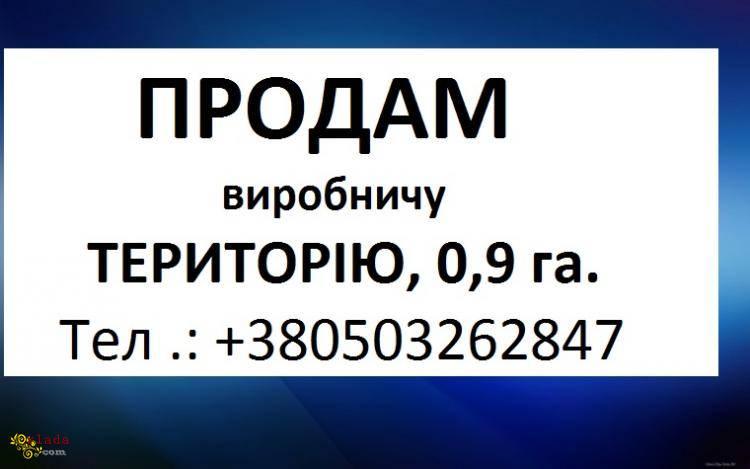 Продам ВИРОБНИЧУ ТЕРИТОРІЮ в Києві, район ОБОЛОНЬ, площа  0,9 га. - фото