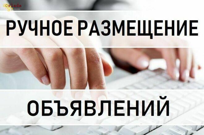 Услуга: размещение объявлений на досках Украины - фото