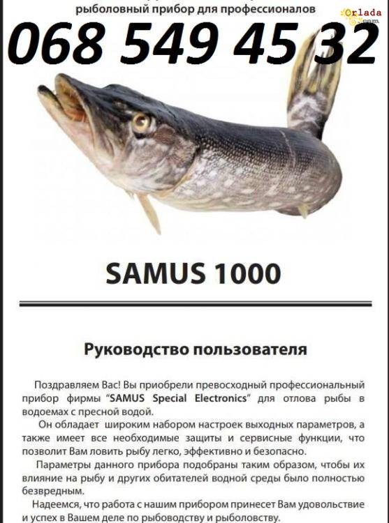 samus 1000 - фото
