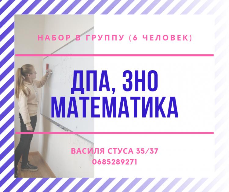 МАТЕМАТИКА/ ДПА 9 КЛАСС - фото