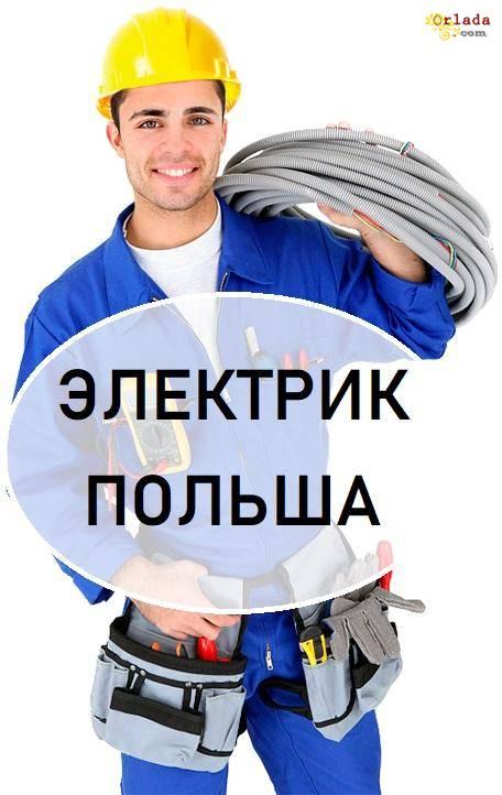 На работу в Польше приглашаем ЭЛЕКТРИКОВ    Работа электриком в Польше 2019-2020 - фото