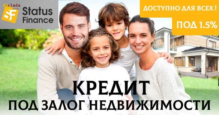 Деньги под залог в Киеве. Кредит под залог квартиры Киев. - фото