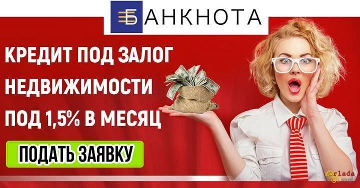 Кредит под залог минимальный процент Киев. - фото
