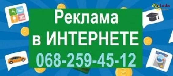 Услуга: размещение рекламных объявлений на ТОП доски - фото