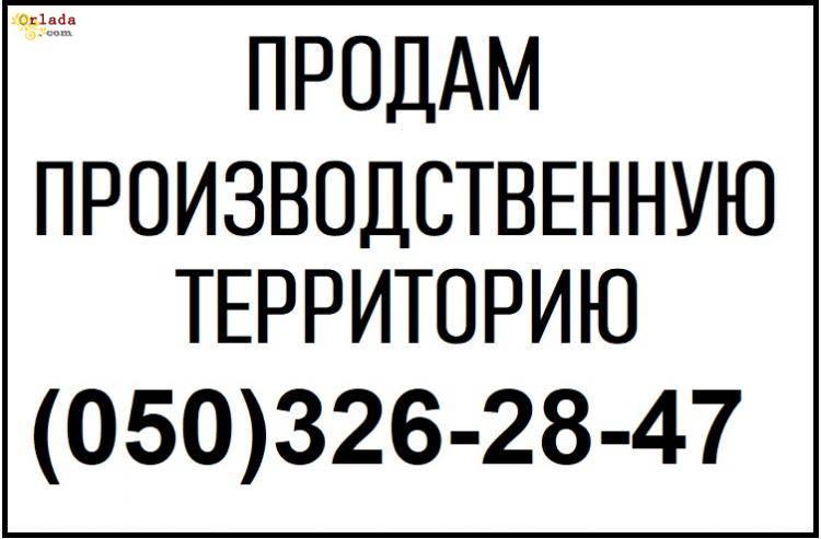 ПРОДАМ виробничу територію 0,9 га у Києві, Оболонь - фото