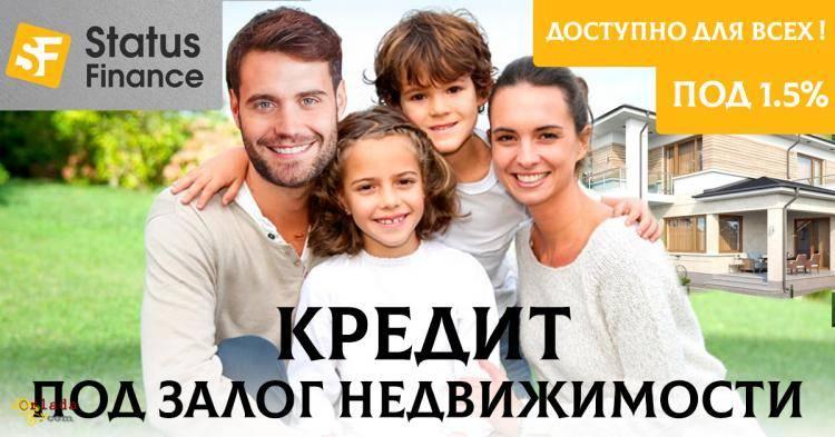 Деньги в день обращения под залог недвижимости Киев - фото