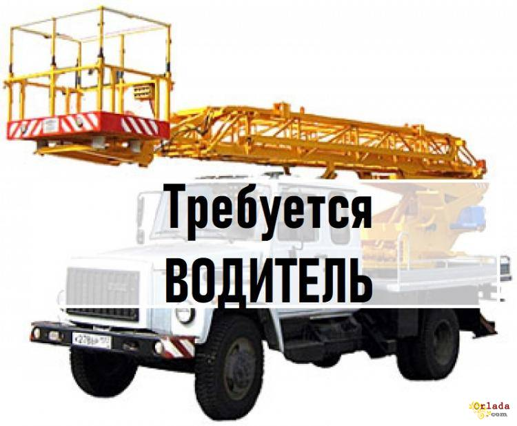 Работа Киев: приглашаем водителя - оператор АВТОВЫШКИ - фото