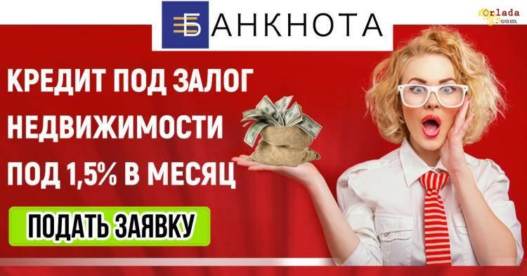 Услуги кредитования под залог недвижимости в Киеве. - фото
