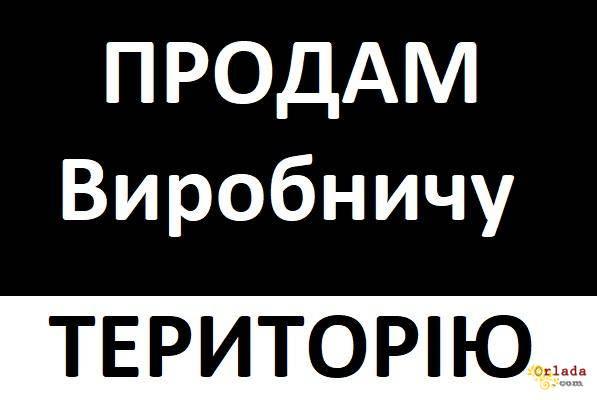 ПРОДАМ виробничу територію 0,9 га в Києві, Оболонь - фото