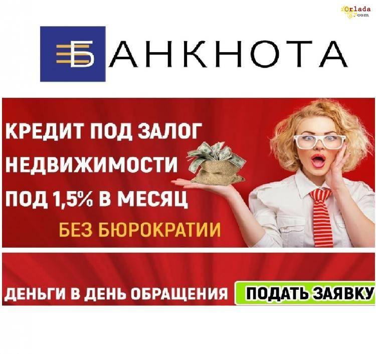 Кредитування фізичних осіб під заставу будинки Київ - фото