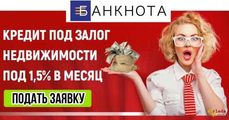 Кредит под залог 1,5% Киев. - фото