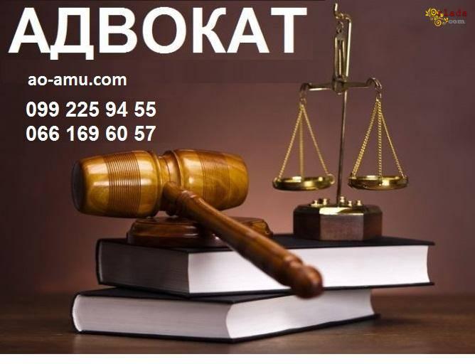 Помощь адвоката в Харькове. Адвокат по гражданским делам Харьков. - фото