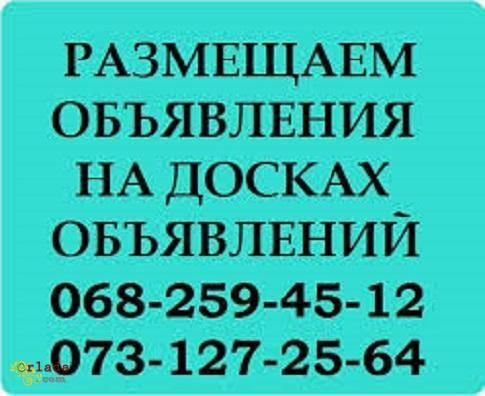 ✤✤✤ Nadoskah Online - Ручное размещение объявлений по всей Украине - фото