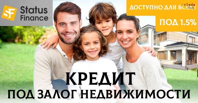 Кредит под 1,5 % под залог домовладения Киев. - фото