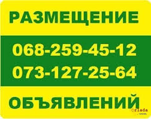 """➤ Сервис ручного размещения объявлений """"Nadoskah Online"""" - фото"""
