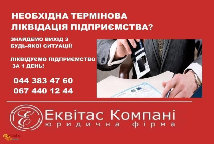 Ліквідація ТОВ Дніпро. Послуги юриста з корпоративного права Дніпро. - фото