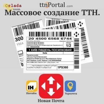 Массовое создание ТТН Новая Почта - фото