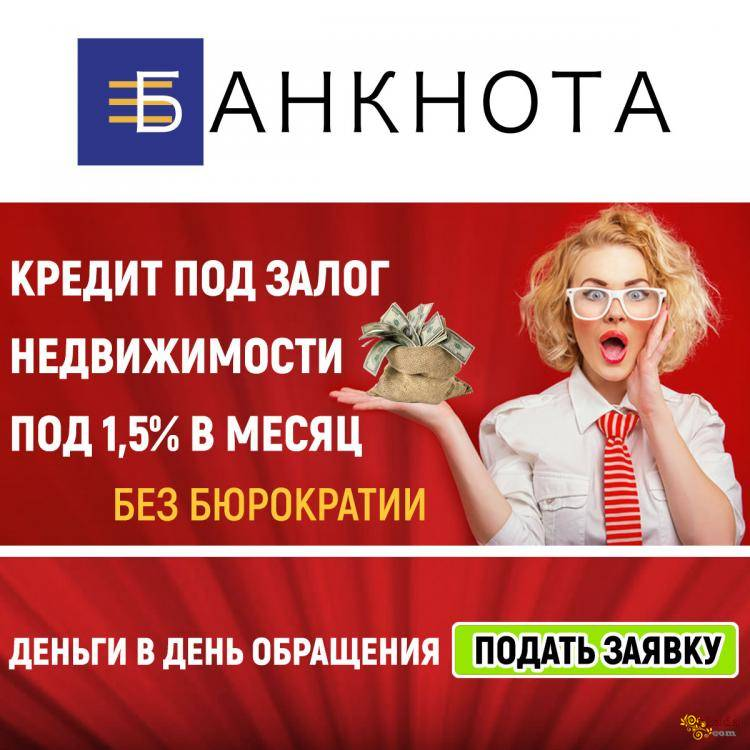 Кредит под залог квартиры до 10 лет Киев. Кредит под залог - фото