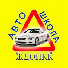 Автошкола ЖДОНКК - фото