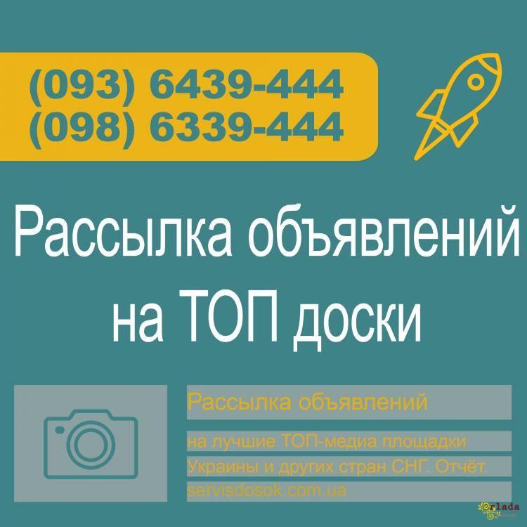 Рассылка объявлений на доски Украины, любой регион - фото