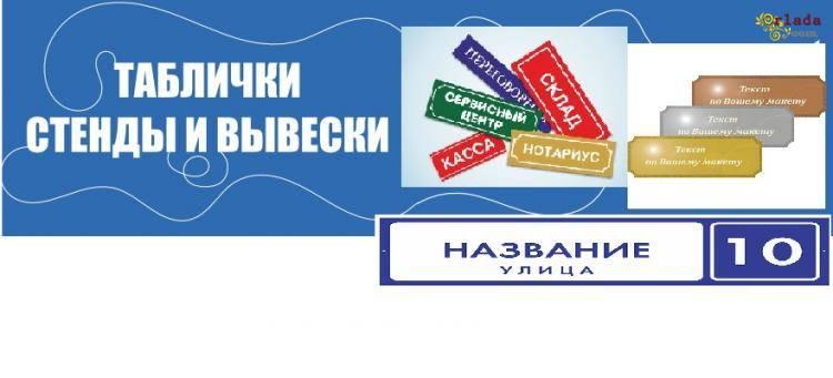 Изготовление ТАБЛИЧЕК, информационных стендов, РЕКЛАМА в интернете, газетах. - фото