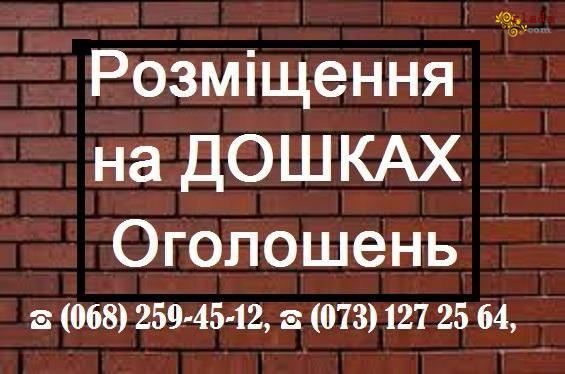 Nadoskah Online - розсилка оголошень на ТОП дошки - фото