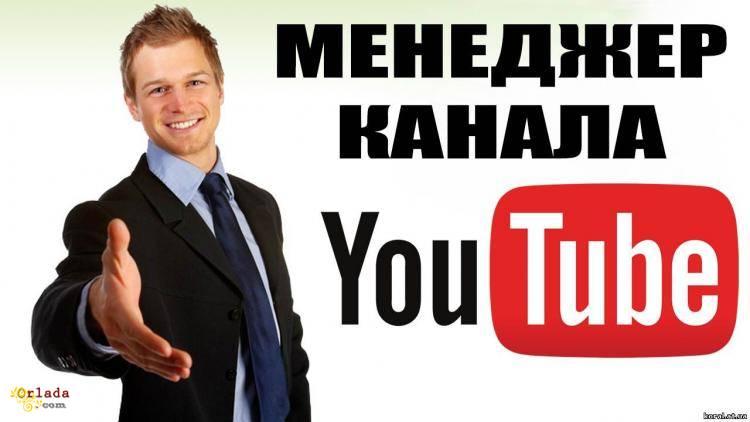 Менеджер видеоканала YouTube - удаленная работа - фото