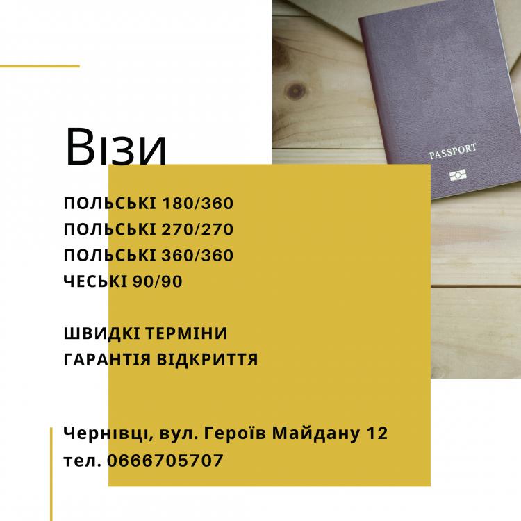 Помощь в подготовке пакета документов на визы???? - фото