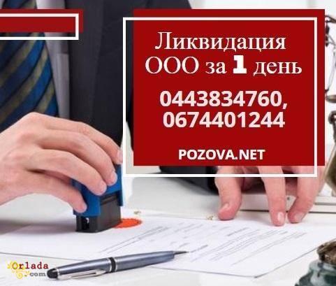 Продаж ТОВ з ПДВ у Києві. Готові фірми під ключ. - фото