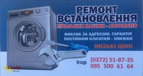 Ремонт стиральных машин Черновцы. - фото