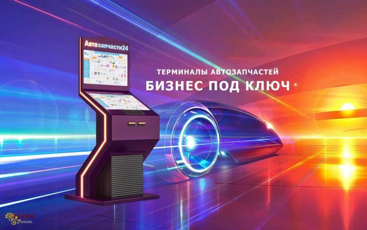 Купить бизнес под ключ автомагазин терминал Автозапчасти 24 - фото